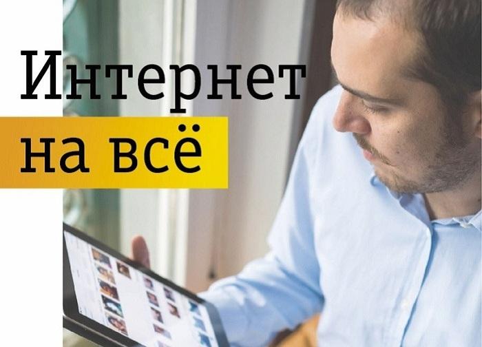Клиенты «Билайн» смогут делить мобильный интернет
