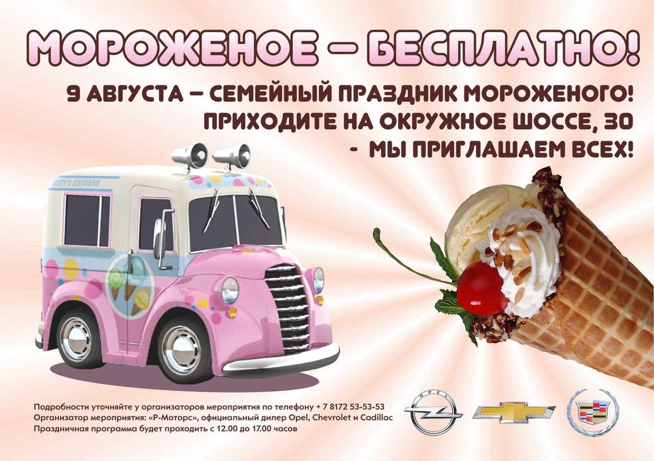 «Р-Моторс» приглашает вологжан на праздник мороженого