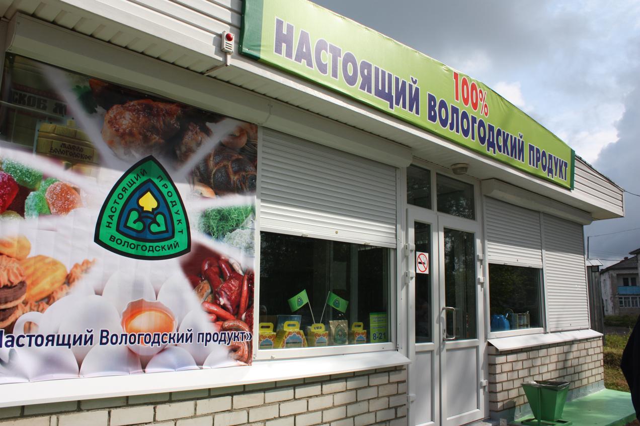 Вологодские власти хотят защитить санкциями  местные продукты