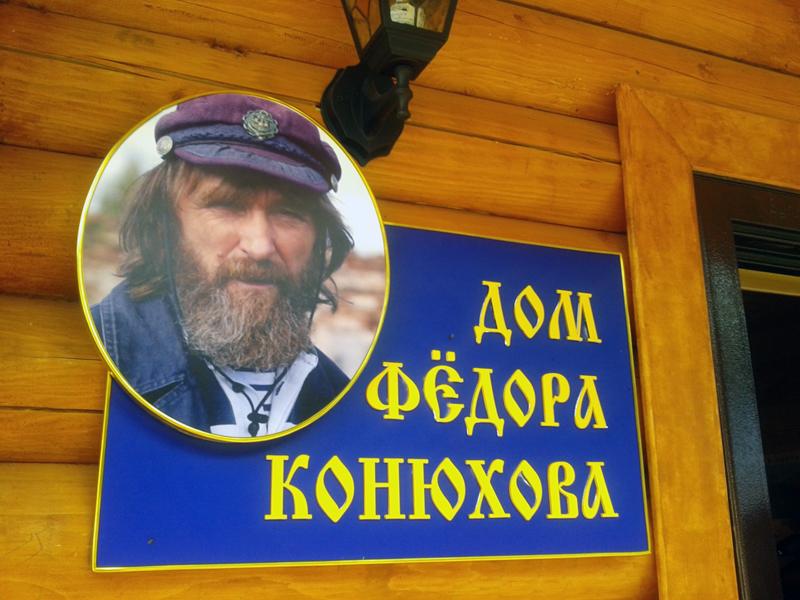 Федор Конюхов мечтает о судоверфи в Тотьме