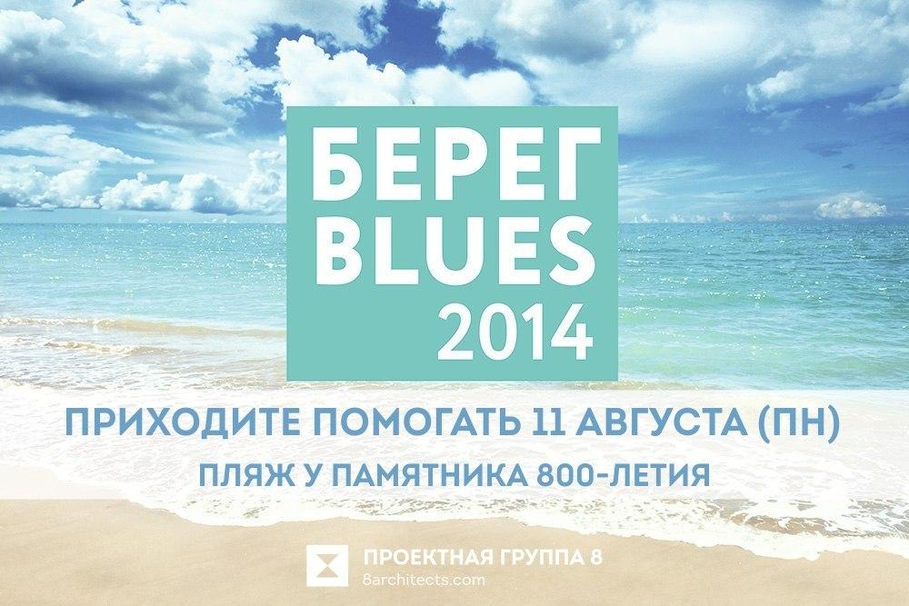 Берег-Blues появится в Вологде