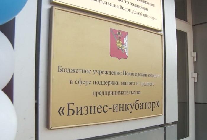 В Вологде открылся «Региональный центр поддержки предпринимательства»