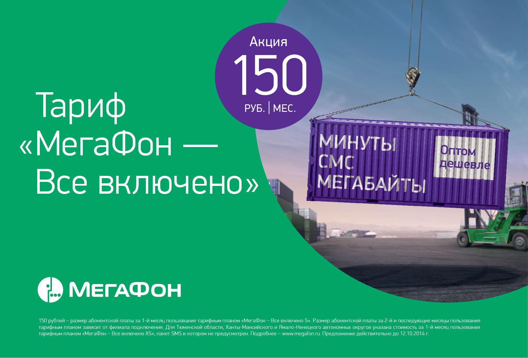Звонки, SMS и мобильный интернет всего за 150 рублей в месяц!