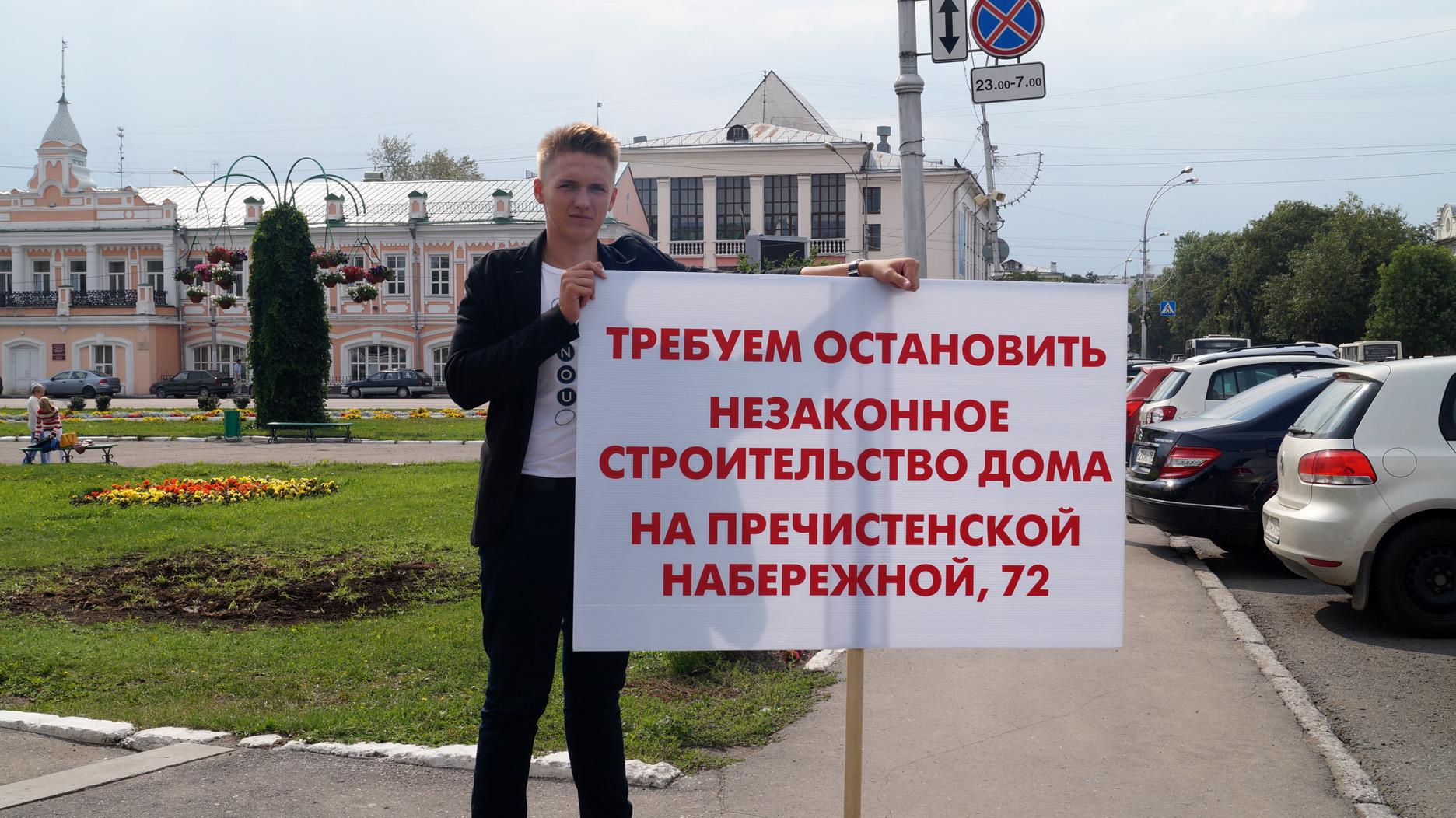 В центре Вологды прошел пикет против строительства высотки на набережной