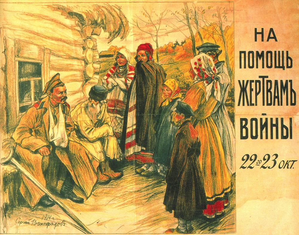 Узнать о Вологодском крае и его героях за годы Первой мировой войны теперь можно на одном ресурсе