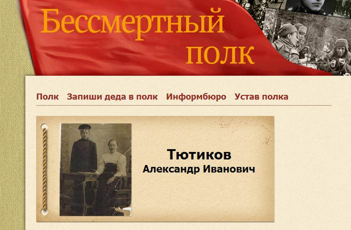 Вологжанка записала своего отца в «Бессмертны полк»: он до сих пор значится в списках пропавших без вести