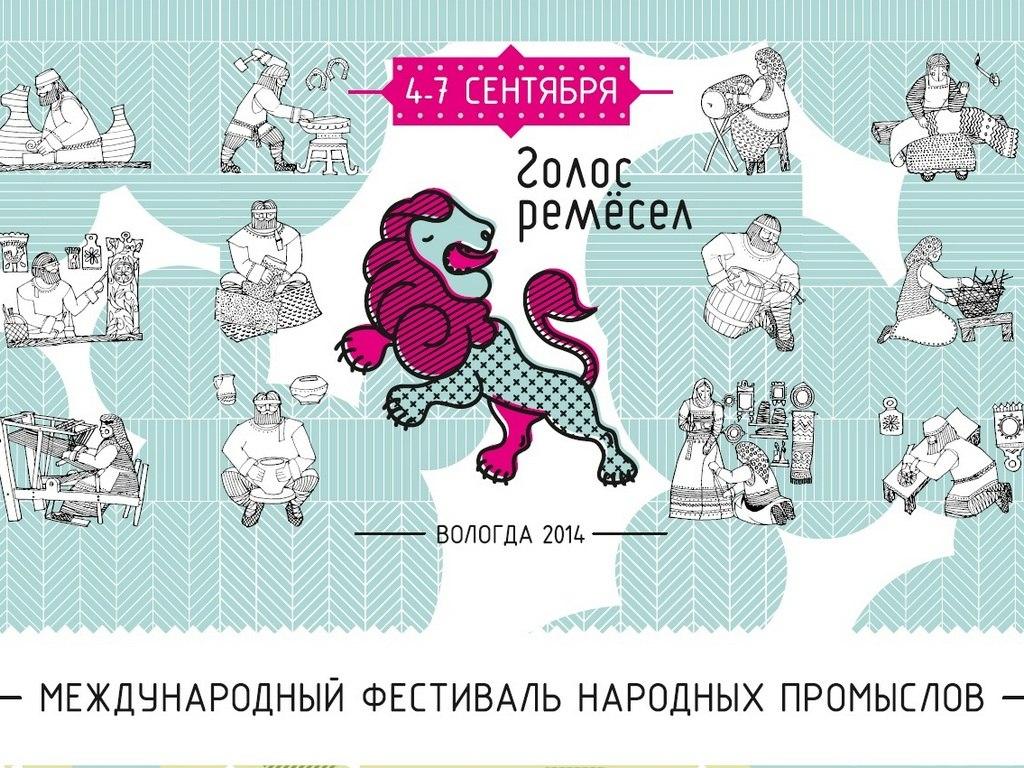 366 участников объединил фестиваль «Голос ремесел»