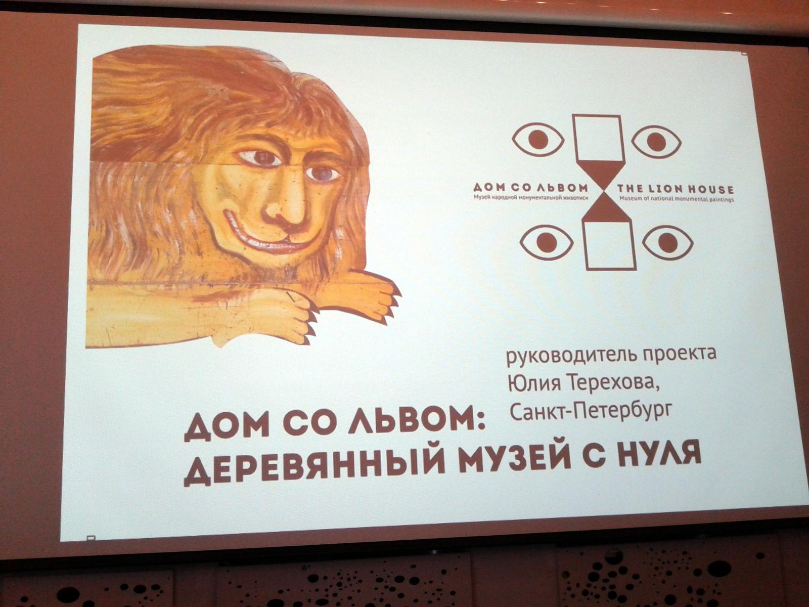 Дом со львом поделился с вологжанами секретами успеха