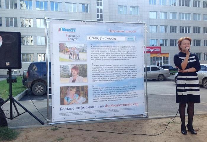 В Вологде кандидата по 13 округу Ольгу Доможирову тоже сняли с выборов