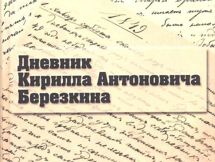 Записки вологодского гимназиста XIX века изданы в Санкт-Петербурге