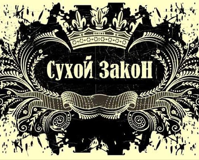"""""""Безалкогольными"""" в Вологодской области могут стать три дня"""