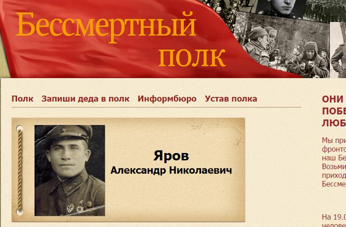 Красноармейца Александра Ярова записали в «Бессмертный полк. Вологда»