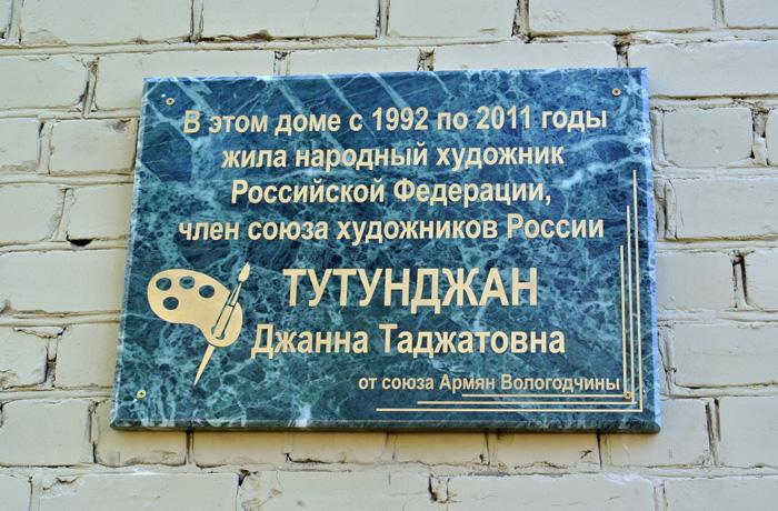 Мемориальную доску Джанне Тутунджан открыли на доме художницы в Вологде