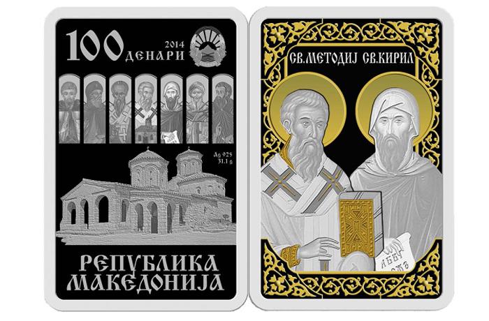 В Северный банк поступили монеты, посвященные создателям славянской азбуки Святым Кириллу и Мефодию