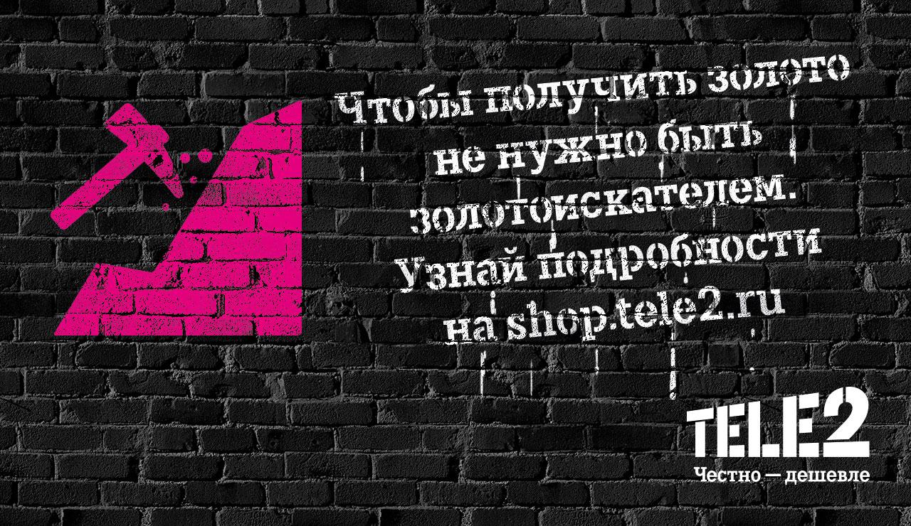 Tele2 обновила базу премиальных номеров в интернет-магазине