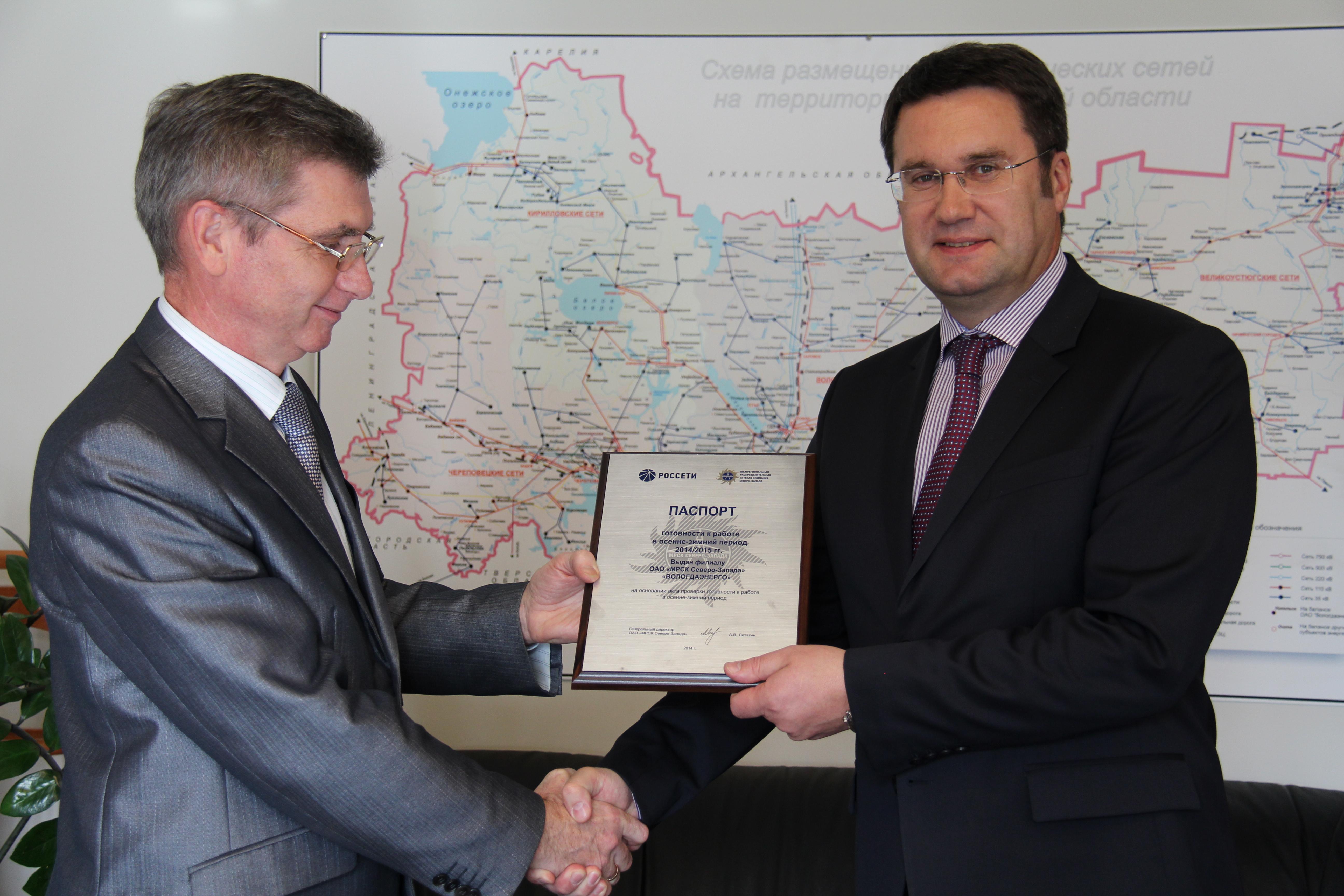 «Вологдаэнерго» вручен паспорт готовности к зиме