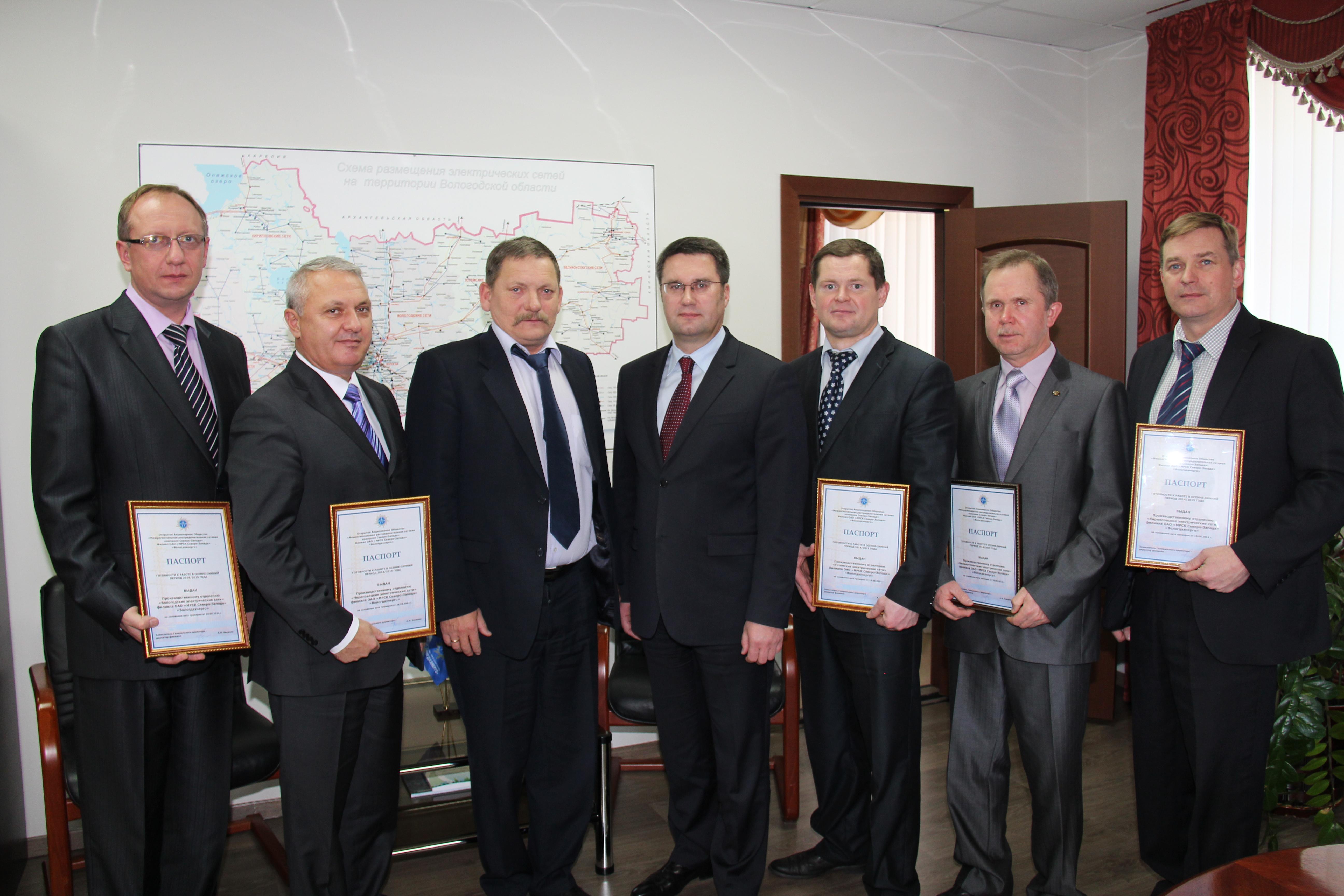 Директор «Вологдаэнерго» Андрей Киселёв вручил паспорта готовности директорам производственных отделений