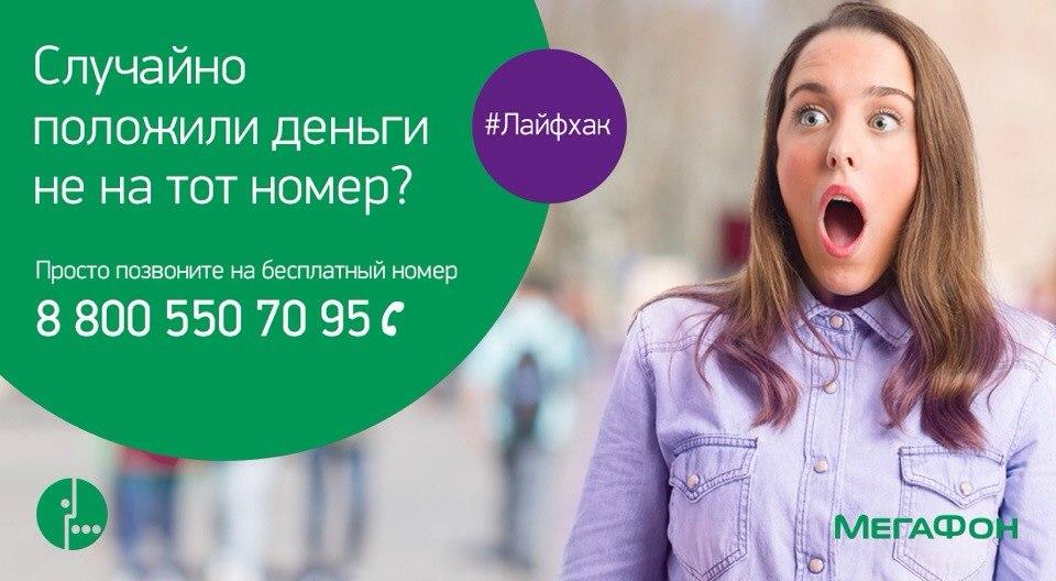 Ошиблись номером при пополнении счета? Без паники!
