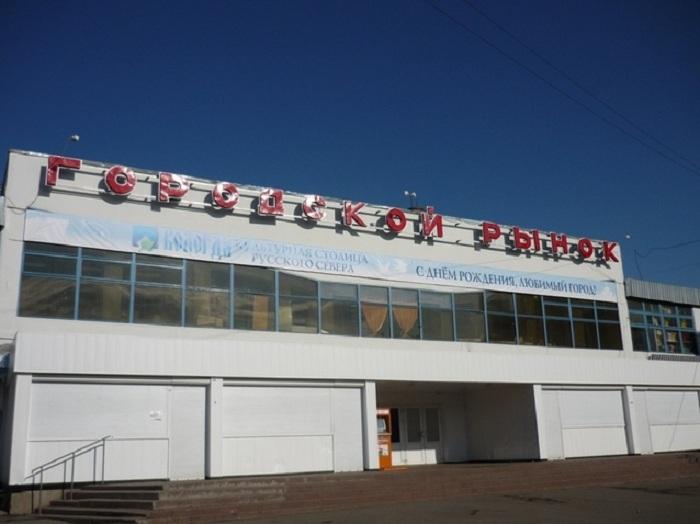 Городской рынок в Вологде выставят на продажу за 250 миллионов рублей