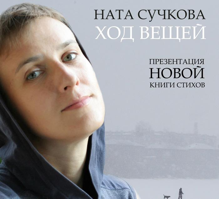 Ната Сучкова представит новую книгу в Вологде раньше, чем в Москве