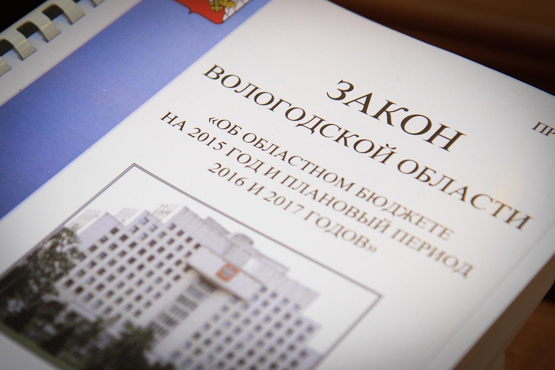 В бюджете Вологодской области на 2015 год доходная часть равна расходной