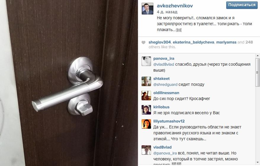 Программа «Вечерний Ургант» на 1 канале началась с истории о застрявшем в туалете замгубернаторе Вологодской области