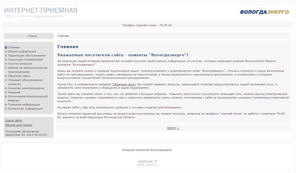 Жители д. Большое село поблагодарили «Вологдаэнерго» через интернет-приёмную