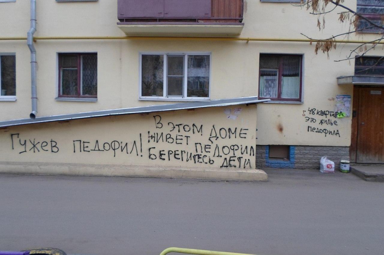 Стену дома, где живет вологодский оппозиционер, испортили оскорбительной надписью
