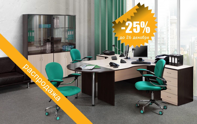 До 26 декабря вологжане могут купить офисную мебель со скидкой 25% в компании «Кабинетоф»