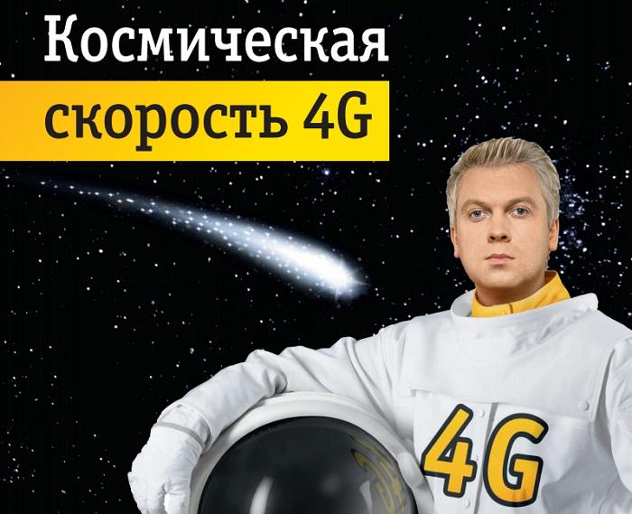 4G доступно клиентам «Билайн» в Вологде