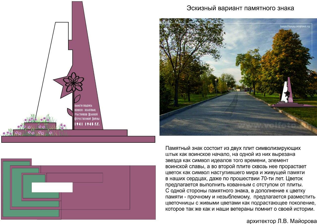 Готов эскиз памятника вологжанам-участникам Сталинградской битвы