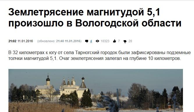 Федеральная новость о землетрясении в Тарногском районе не подтвердилась