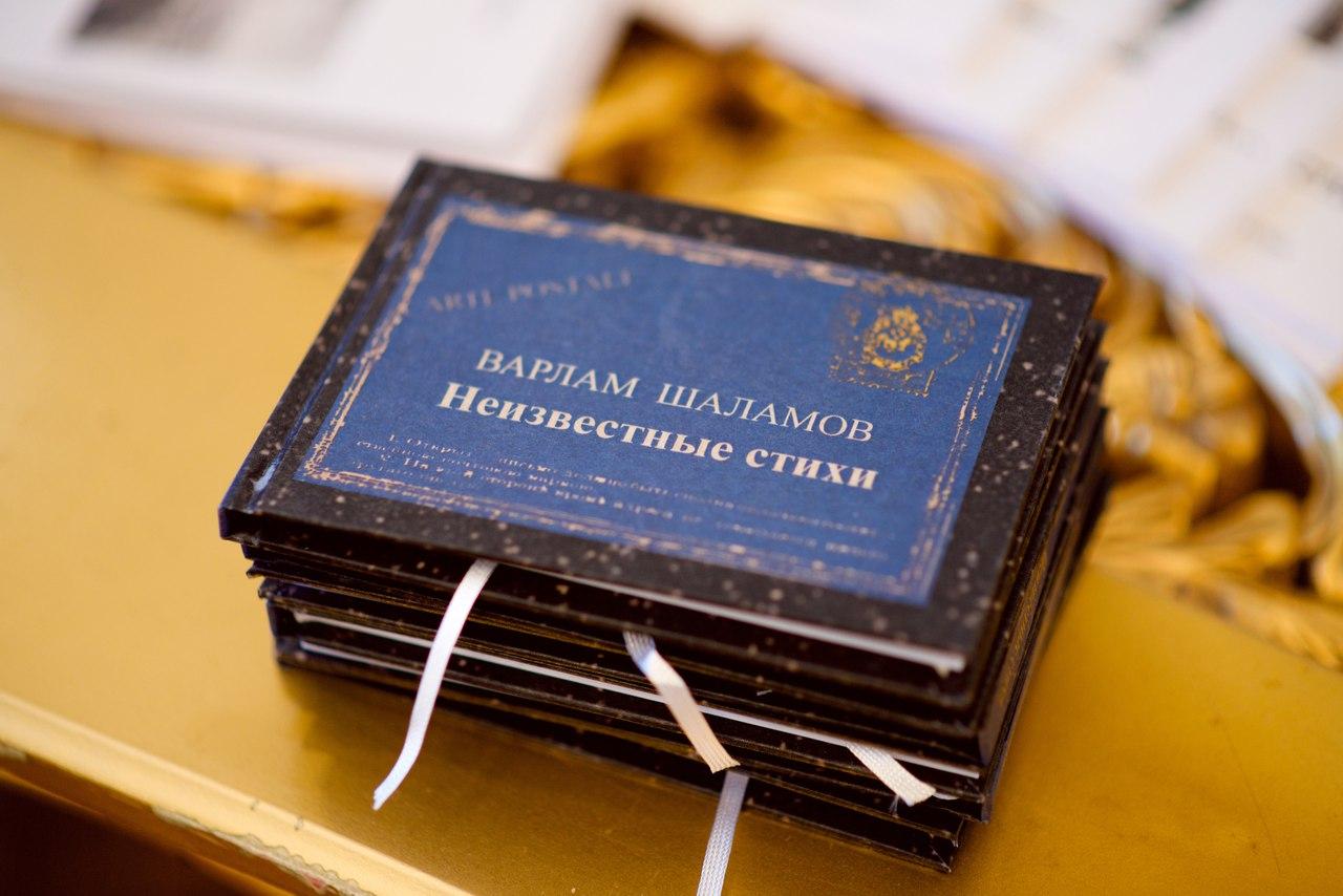 Сборник неизвестных стихов Варлама Шаламова представили в Вологде