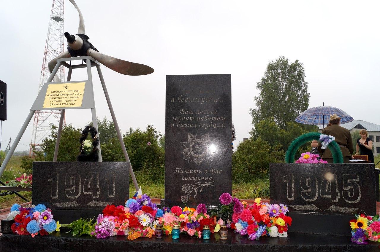 Памятник погибшим летчикам установили в Бабаевском районе