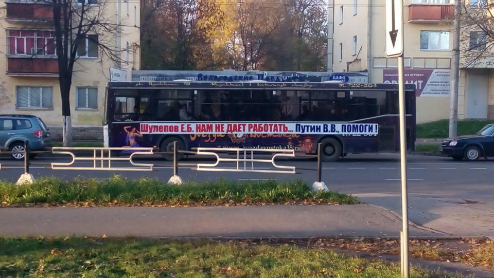 В Вологде автобусы частников выехали с наклейками: «Шулепов Е.Б. нам не дает работать!»