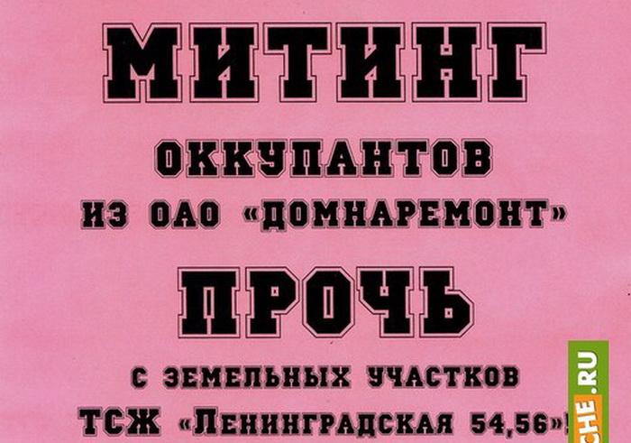 Стройка дома для металлургов привела к митингу в Череповце