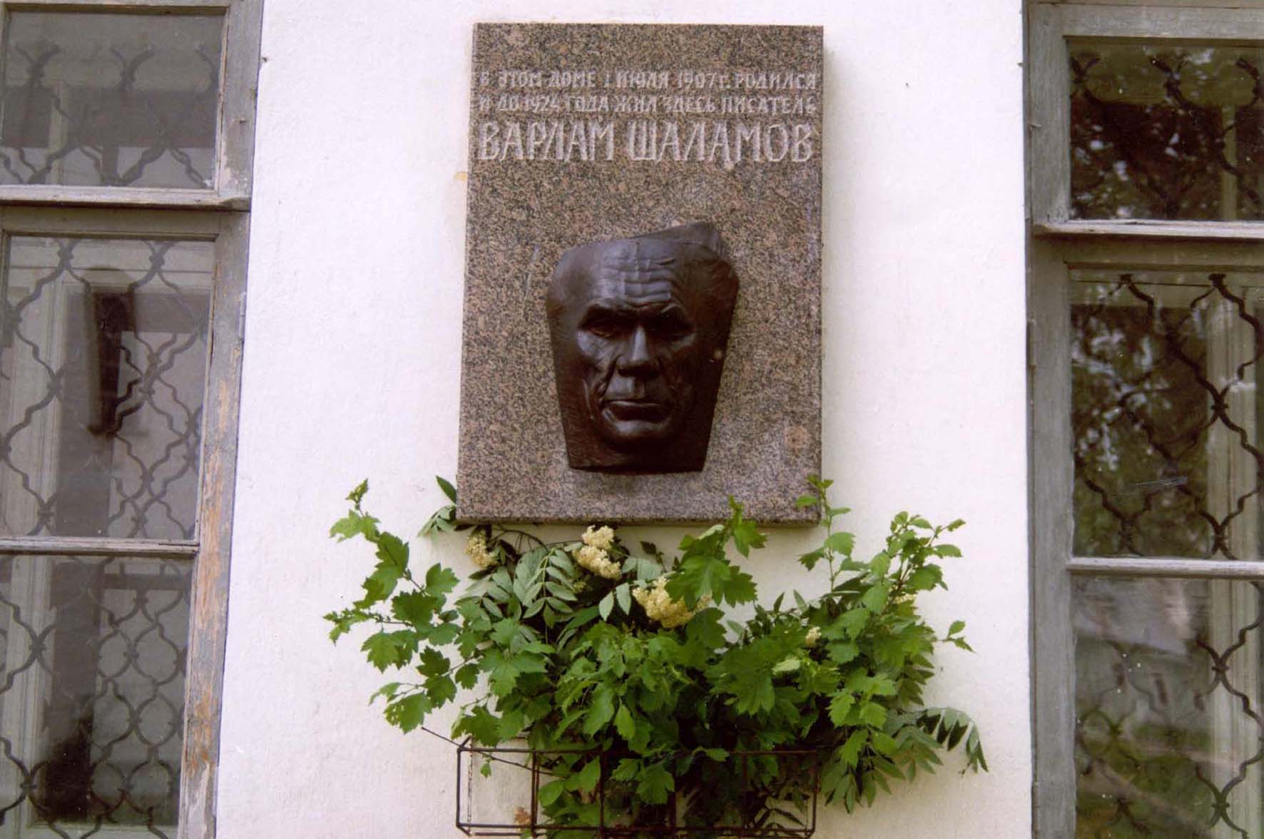 30 июня в истории Вологды