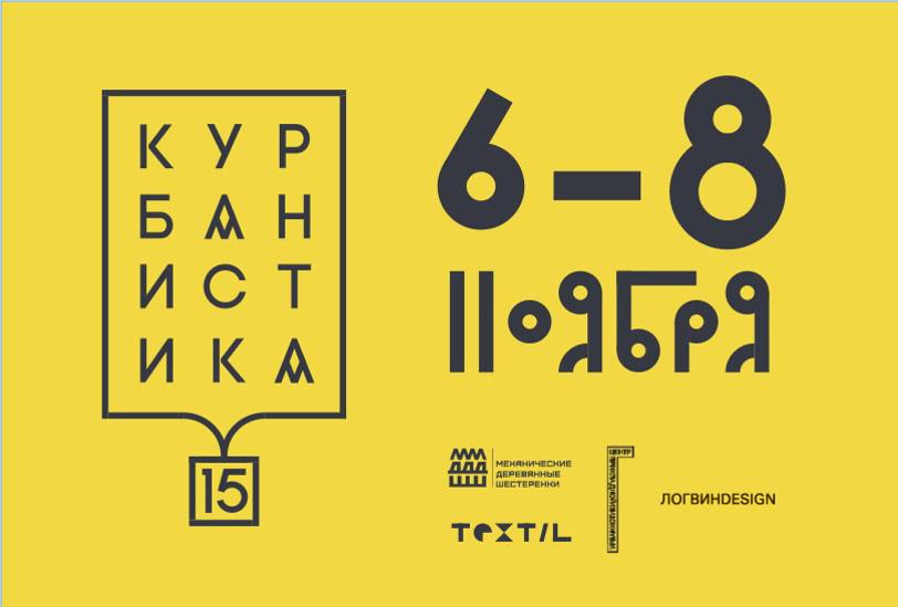 Курбанистика опубликовала программу фестиваля в Вологде
