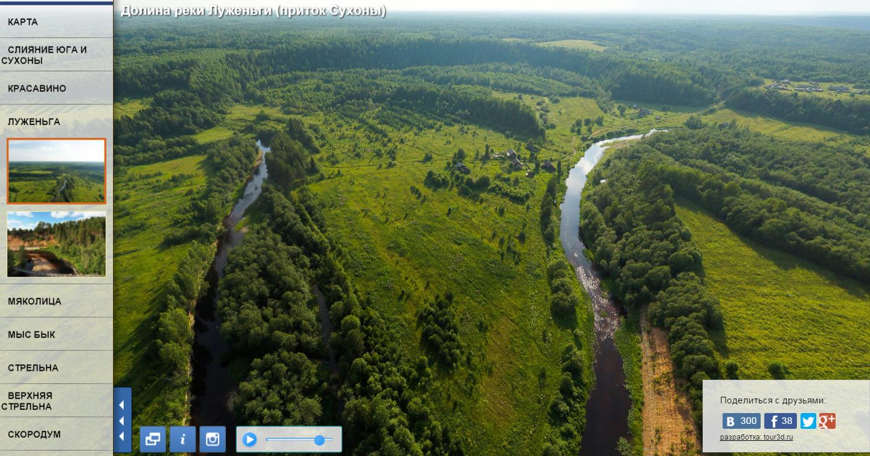 У Великоустюгского района появился 3D-тур по памятникам природы