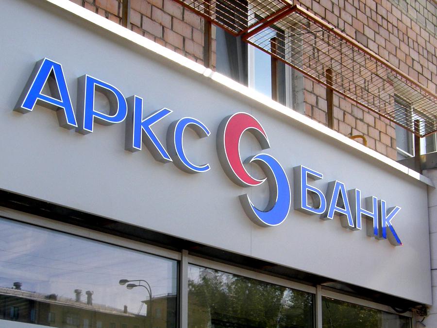 Центробанк отозвал лицензию у «Арксбанка»