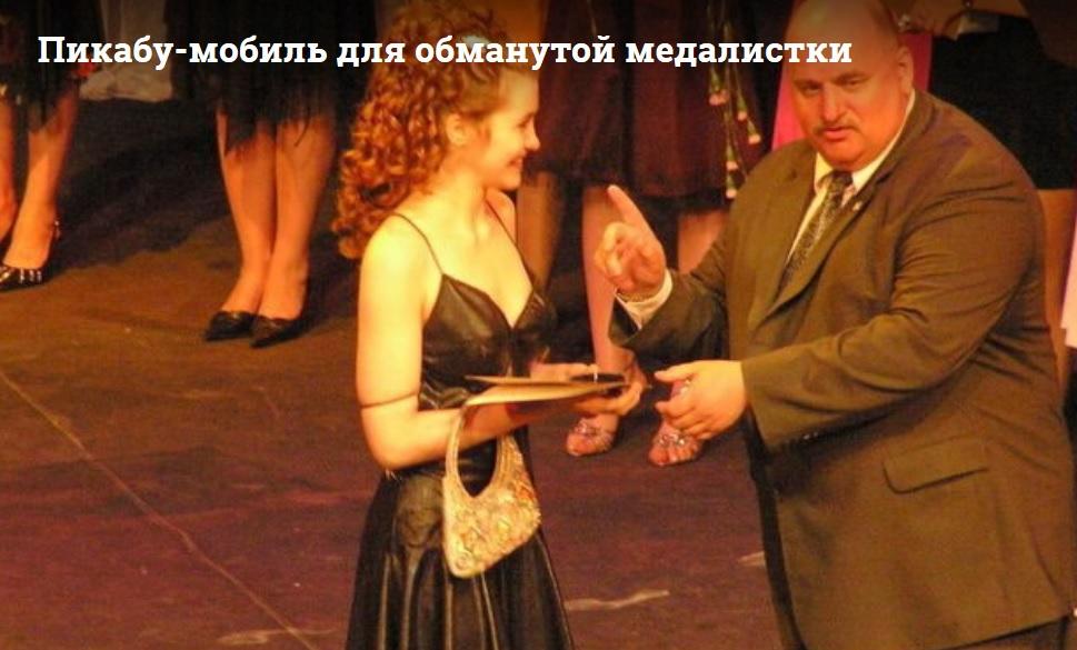 Пользователи интернета хотели собрать деньги на автомобиль для обманутой выпускницы из Вологды