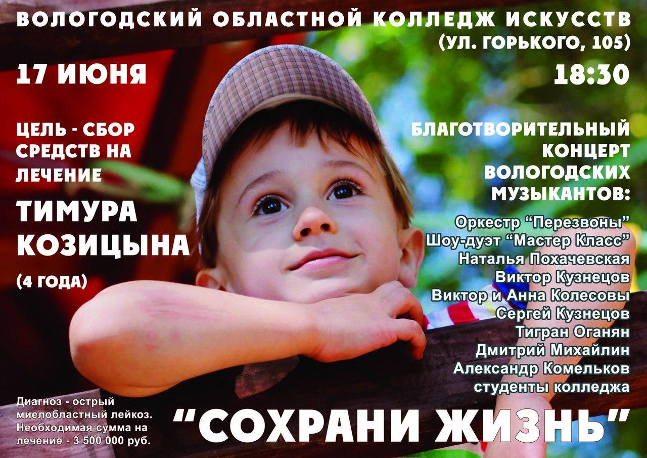 Лучшие музыканты дадут концерт в Вологде в поддержку 5-летнего Тимура Козицына
