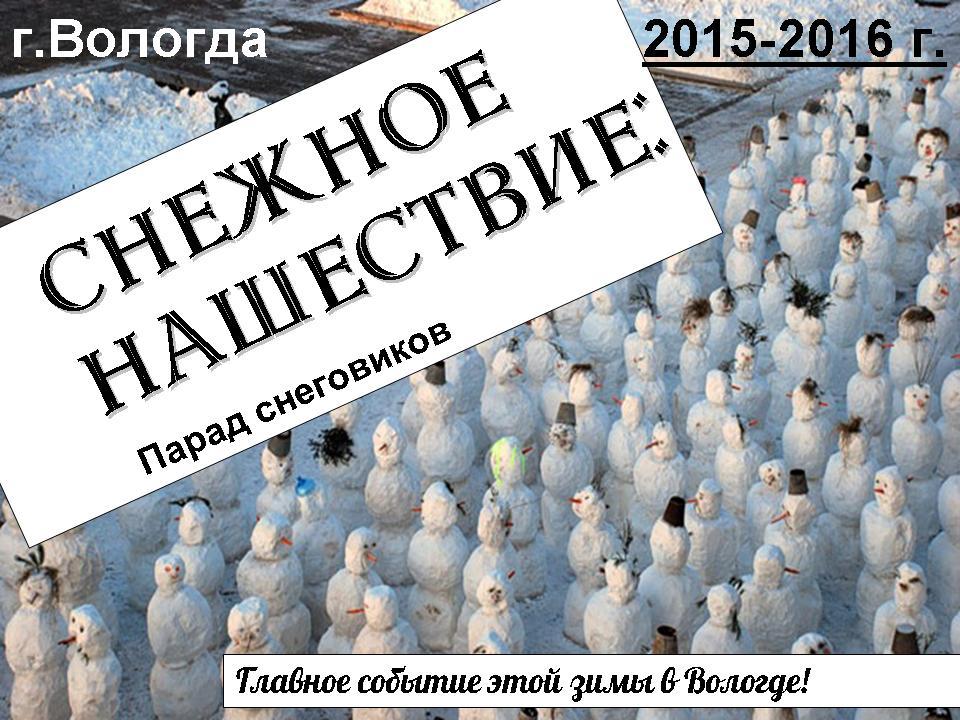 «Парад снеговиков» пройдет в Вологде