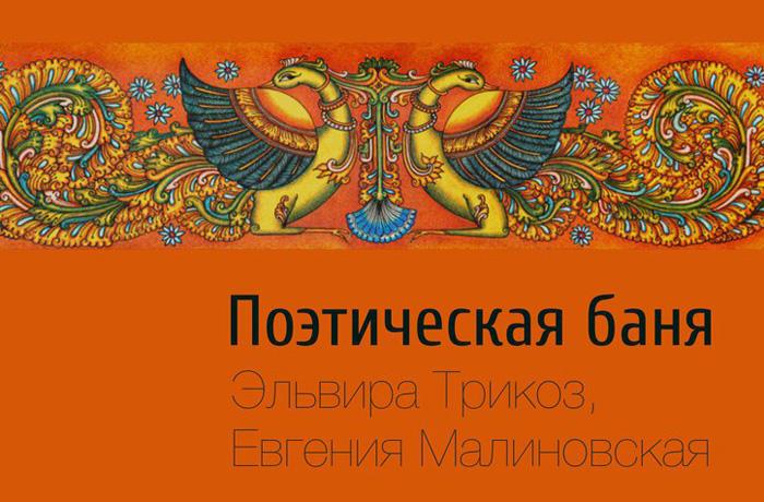 В Вологде затопят «поэтическую баню»