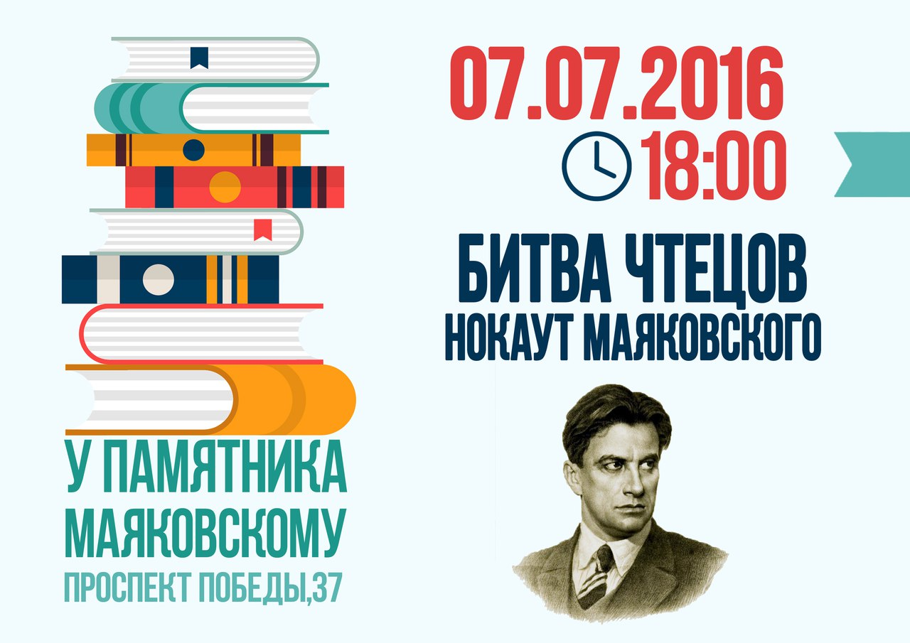 Битва чтецов Маяковского пройдет в Вологде