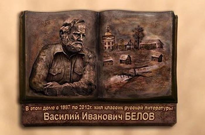 Вячеслав Позгалев предлагает «всем миром» собрать 2,6 млн рублей на мемориалы писателю Белову
