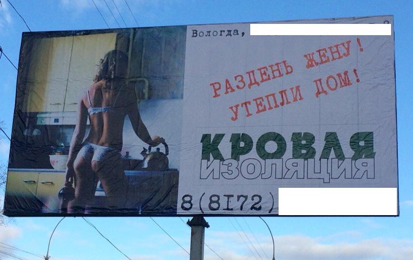 Вологодское УФАС признало рекламный лозунг «Раздень жену!» оскорбляющим институт семьи