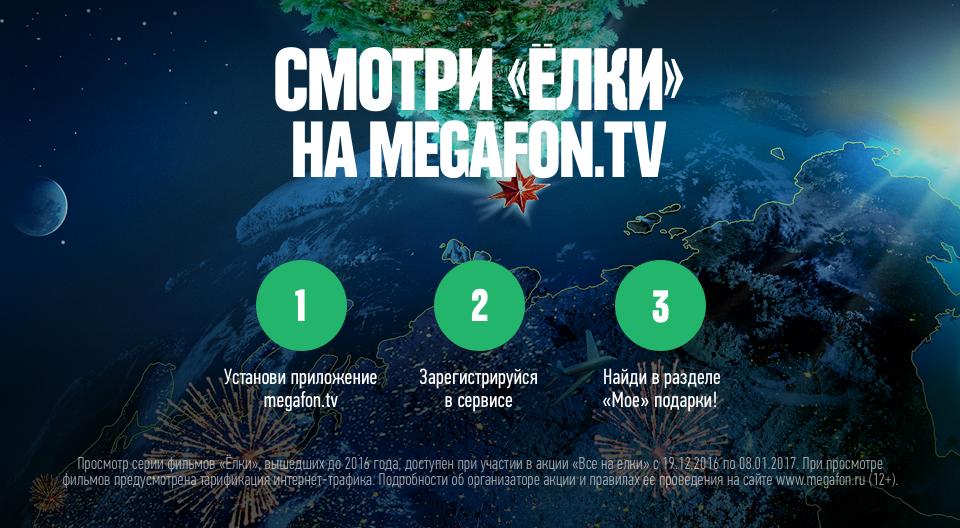 «Елочный» базар на «МегаФон.ТВ». Онлайн-кинотеатр покажет серии «Елок» бесплатно