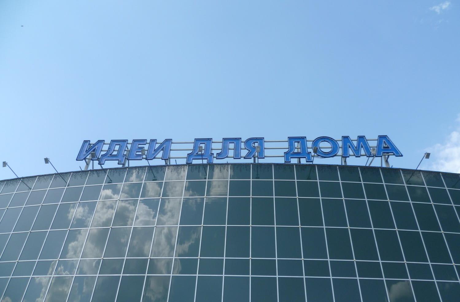 """В Вологде закрыли гипермаркет """"Идеи для дома"""": покупателей вывели приставы"""
