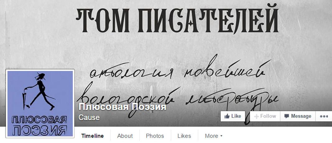 Плюсовая поэзия пройдет в Вологде «Под звездой Гиляровского»